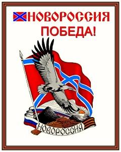 00-novorossiya-flag-01-26-06-14