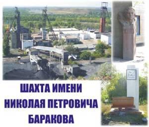 BARAKOVA