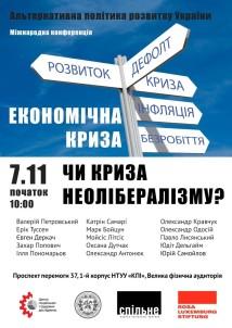 Alternative Politics  for Ukraine