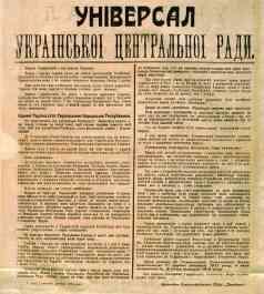 Òðåò³é óí³âåðñàë Óêðà¿íñüêî¿ Öåíòðàëüíî¿ Ðàäè. 7 ëèñòîïàäà 1917 ð.