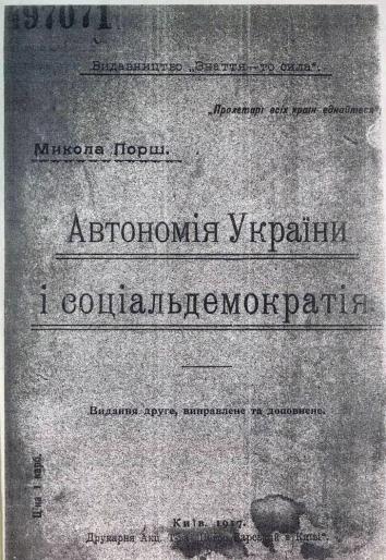 Avtonomiia_Ukrainy_i_sotsialdemokratiia Porsh-1