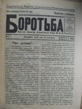 Borotba 1917