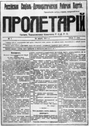 Kharkiv comittee of RSDRP