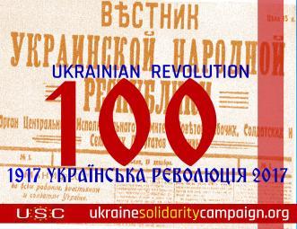 Ukrainian Revolution anniversary 3
