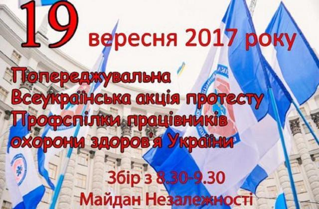 09.19 Health workers of Ukraine FOR website_0