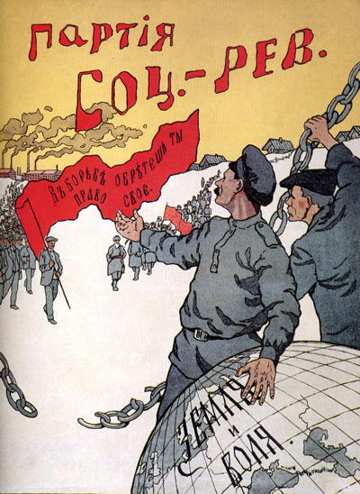 1917PartiyaSoz-Rev election poster