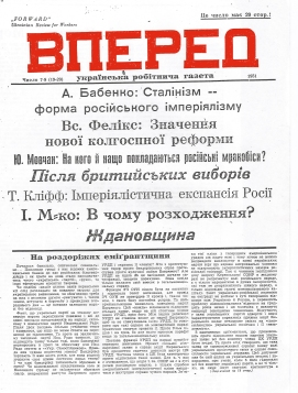 Vpered 7-8 1951 Cliff Imperialist Expansion of Russia-1