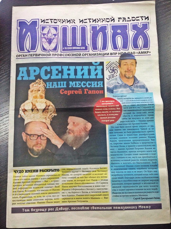 kazakov-kryvbas_anisemit